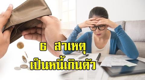 6 พฤติกรรม ที่เสี่ยงต่อการเป็นหนี้เกินตัวทั้งสิ้น วางแผนให้ดีก่อนเงินหมดบัญชี !!!