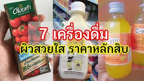 ดื่มแล้วผิวขาวขึ้น!! 7 เครื่องดื่มผิวสวยใสใน 7-11 ดูสุขภาพดี #ราคาหลักสิบ