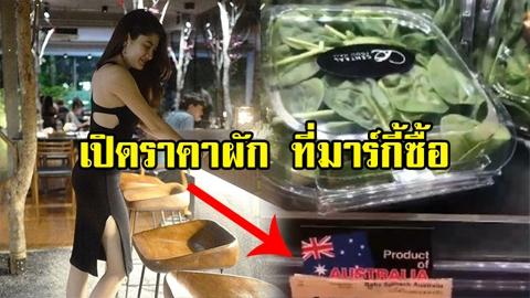 ต้องร้องโอ้โหว!! เมื่อเห็นราคาผัก ที่มาร์กี้ซื้อจากซุปเปอร์มาร์เก็ต! สวยและรวยเว่อร์