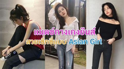 ไอเดียแมตช์กางเกงยีนส์ให้สวยเซ็กซี่แบบไม่โป๊ ' สไตล์ Asian Girl '