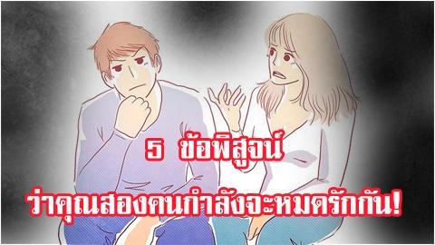 คุณยังรักกันดีอยู่ใหม?? 5 ข้อพิสูจน์ว่าคุณสองคนกำลังจะหมดรักกัน เช็กด่วน!!