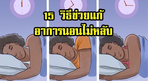 15 วิธีช่วยให้นอนหลับง่ายขึ้น หลับสนิท แก้อาการนอนไม่หลับ สะดุ้งตื่นตอนดึกๆ !!!