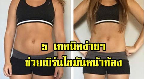 5 วิธีช่วยเบิร์นไขมันหน้าท้อง ทำให้ร่างกายเผาผลาญไขมันได้ตลอดทั้งวัน !!!