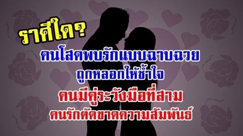 ราศีใด? คนโสดพบรักแบบฉาบฉวย ถูกหลอกให้ช้ำใจ , คนมีคู่ระวังมือที่สาม คนรักตัดขาดความสัมพันธ์