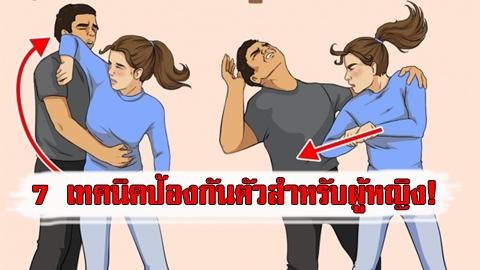 ผู้หญิงควรรู้ไว้!! 7 เทคนิคป้องกันตัวสำหรับผู้หญิง จากผู้เชี่ยวชาญด้านการป้องกันตัว!!
