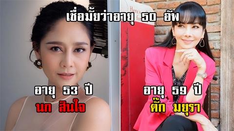 โกงอายุ!! 6 ดาราหญิงรุ่นใหญ่ อายุ 50 ปีขึ้นไป แต่ยังคงสวยไม่เปลี่ยน