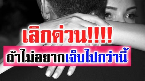 ถ้าเขาไม่รัก ก็อย่าทนฝืน! 8 สัญญาณ เตือนว่าคุณควร ''ปล่อยเขาไป''