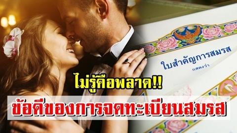 ไม่รู้คือพลาด!! ข้อดีของการจดทะเบียนสมรส ประโยชน์ที่ผู้หญิงต้องอ่าน!!