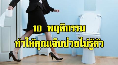10 พฤติกรรม หลังออกจากห้องน้ำ ที่เป็นสาเหตุทำให้คุณเจ็บป่วยไม่รู้ตัว !!!