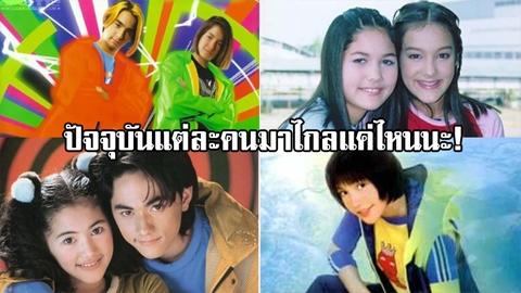 นานแค่ไหนก็ยังคิดถึง!! 7 นักร้อง ยุค 90 ปัจจุบันเป็นยังไง? แต่ละคนมาไกลแค่ไหนนะ!!