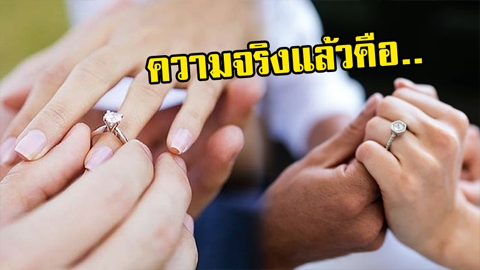 พึ่งรู้ก็วันนี้!! เหตุผลที่ทำไม? ต้องสวมแหวนแต่งงานที่นิ้วนางข้างซ้าย