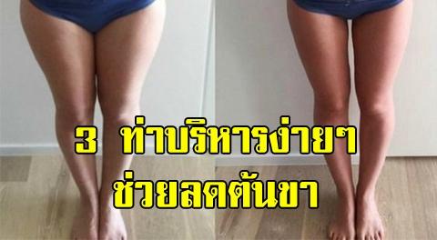 หมดปัญหาขาใหญ่ !! 3 ท่าลดต้นขาง่ายๆ ช่วยลดไขมันต้นขาแบบเร่งด่วน !!!