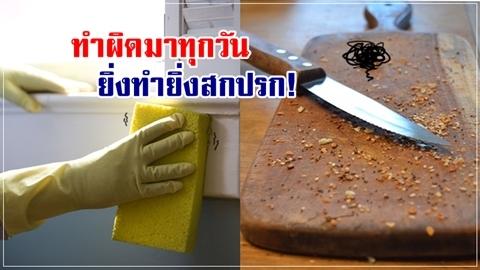 ยิ่งทำยิ่งสกปรก!! 8 วิธีทำความสะอาดบ้าน ที่ทำผิดกันอยู่ทุกวัน!!