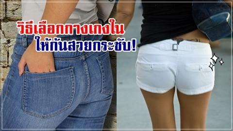 ก้นสวยไม่หย่อน วิธีเลือกกางเกงใน ให้เหมาะสมกับก้นของคุณ