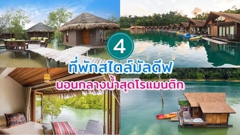 ไม่ต้องไปไกล!! 4 ที่พักในไทยสไตล์มัลดีฟ นอนกลางน้ำสุดโรแมนติก
