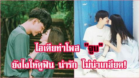 ก็มันอิจฉา ได้แต่อิฉา!!! ไอเดียท่าโพส ''จูบ'' ยังไงให้ดูฟิน น่ารัก ไม่น่าเกลียด แบบคู่รักเกาหลี!