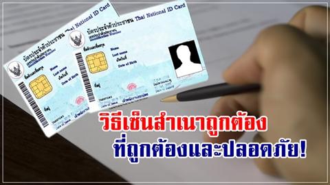 สำคัญนะ!! วิธีเซ็นสำเนาถูกต้อง ให้เอกสารปลอดภัยที่สุด!!