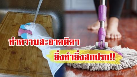 คุณทำอยุ่รึป่าว? 6 วิธีทำความสะอาดผิดๆ ยิ่งทำยิ่งสกปรก!!