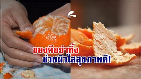 ของดีอย่าทิ้ง!! 3 สรรพคุณเปลือกส้ม กู้ผิวสวย ช่วยสุขภาพดี!!