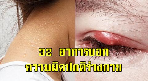 สัญญาณเตือนสุขภาพ !!! 32 อาการในชีวิตประจำวัน บอกโรคที่คุณกำลังเป็น !!!