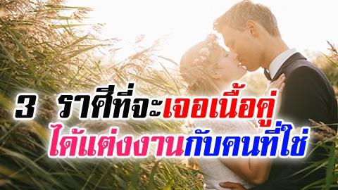 เปิดไพ่ยิปซีความรัก 3 ราศี ที่จะเจอเนื้อคู่ ได้แต่งงานกับคนที่ใช่