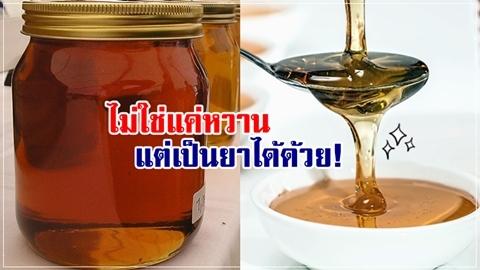 9 ประโยชน์ของน้ำผึ้ง รสหวานก็เป็นยาได้เหมือนกัน!!