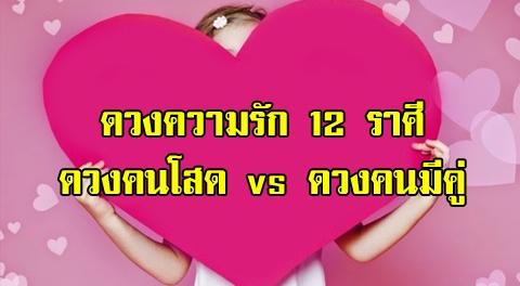 ดูดวงความรัก 12 ราศี ''คนโสด-คนมีคู่รัก'' ประจำเดือนแห่งความรัก กุมภาพันธ์ 2561