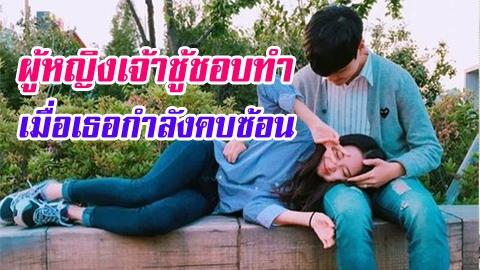อุ๊ยโป๊ะ! 8 พฤติกรรมที่ผู้หญิงเจ้าชู้ชอบทำ เมื่อเธอกำลังคบซ้อน