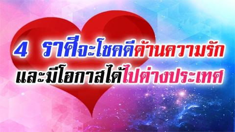 4 ราศี จะโชคดีด้านความรัก และมีโอกาสได้ไปต่างประเทศ
