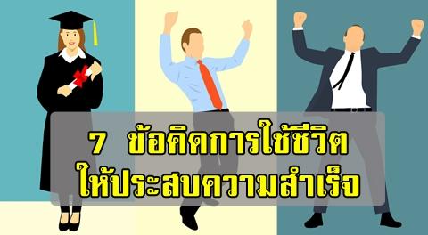 7 ข้อคิดการใช้ชีวิตอย่างไรให้ประสบความสำเร็จ ตั้งแต่อายุ 20-60 ปี !!!!