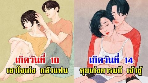 ตรงเป๊ะ!! เลขวันเกิดเผยนิสัย ''เนื้อคู่'' คุณจะได้คนรักแบบไหนเช็กเลย!!