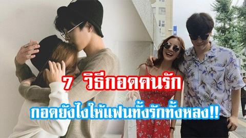 อ้อมกอดนี้มีความหมาย!! 7 วิธีกอดคนรัก กอดยังไงให้แฟนทั้งรักทั้งหลง!!