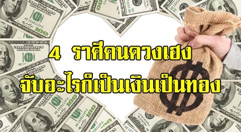 เผย 4 ราศีคนดวงดี ประจำเดือน กุมภาพันธ์ 2561 มีโชคทั้งการเงินและความรัก !!!