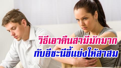 ปล่อยให้ควายไปอยู่กับ...! 5 วิธีเอาคืนสามีมักมาก กับอีชะนีขี้เเย่ง