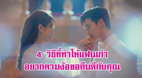 4 วิธี ทําให้แฟนเก่าอยากกลับมา ขอรีเทิร์นคืนดีกับคุณอีกครั้ง !!!