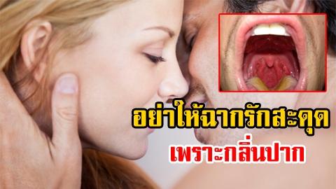 เธอๆปากเราเหม็นไหม! ปากเหม็นเช็คเองได้ 2 วิธีง่ายๆ ไม่ต้องถามคนอื่น