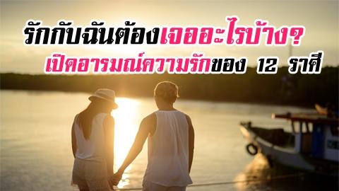 รักกับราศีไหน ต้องเจออะไรบ้าง? เปิดอารมณ์ความรักของ 12 ราศี