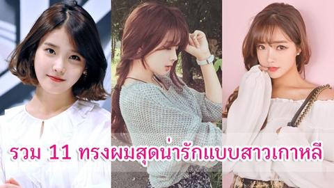 11 ทรงผมสาวเกาหลี สุดน่ารัก ทำตามเลย รับรองสวยและดูดีขึ้นแน่นอน