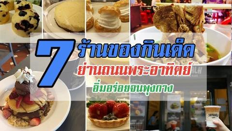 7 ร้านของกินเด็ด ย่านถนนพระอาทิตย์  อิ่มอร่อยจนพุงกาง