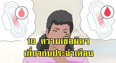 10 ความเชื่อผิดๆ เกี่ยวกับประจำเดือน ที่คุณควรเข้าใจซะใหม่ว่าไม่ได้เป็นอันตรายอย่างที่คิด !!!!