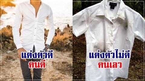 หรือจะเถียง!! 10 ข้อพิสูจน์ สังคมไทยเป็นสังคมดัดจริต!!