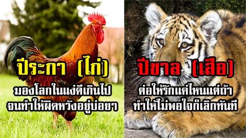 เปิดคำทำนายปีเกิดไทยกับความรักของ 12 นักษัตร ตามความเชื่อโบราณ
