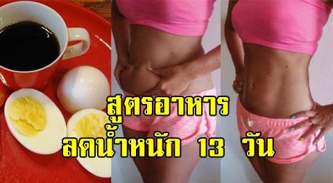 แจกสูตรอาหารลดน้ำหนัก 13 วัน ด้วยกาแฟดำ ไข่ต้ม ลดมากกว่า 13 กิโลกรัมแน่นอน