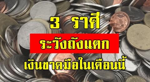 เตือน 3 ราศี ระวังถังแตก เงินทองรั่วไหล เก็บเงินไม่อยู่ วางแผนการเงินให้ดี !!!