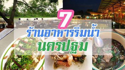 ตามไปชิม! 7 ร้านอาหารริมน้ำนครปฐม หลากเมนูความอร่อย ใกล้กรุงเทพฯ