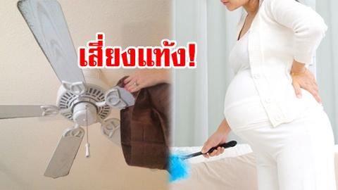 เสี่ยงแท้ง! 6 งานบ้านอันตราย ที่คุณแม่ตั้งครรภ์ควรหลีกเลี่ยง