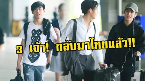 มาแล้ว! 3 เจ้า กลับมาไทยในช่วงปิดเทอม ทำสะไภ้มโน ฟินหนักมาก!!