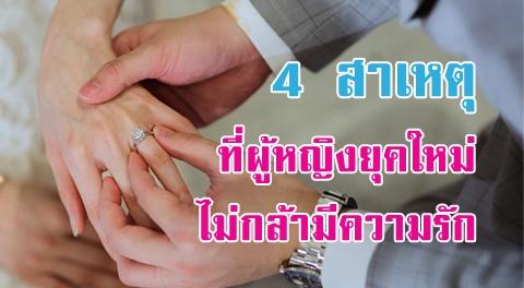 4 เหตุผล ที่ผู้หญิงอายุ 30+ ยอมครองโสด และไม่คิดจะมีความรักใหม่ !!!