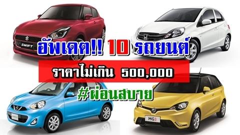 อัพเดต!! 10 รถยนต์ราคาเอื้อมถึง งบไม่เกิน 500,000 #ผ่อนสบาย