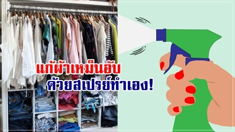 ผ้าอับแก้ง่าย ด้วยสเปรย์สูตรบ้านๆ ประหยัด ไม่ต้องซักผ้าใหม่!!